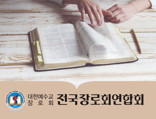 [전장연] 전국장로수련회 기도와 협력, 백신 접종 독려