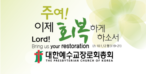 [총회] 해외 한인교회를 위한 기도주일 총회장 목회서신