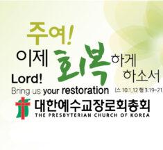[총회] 외국인근로자선교주일, 총회장 목회서신