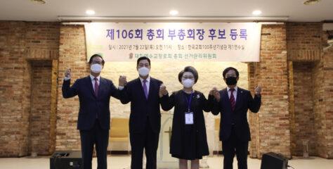 [총회] 부총회장 후보 이순창·정헌교 목사, 이월식 장로 등록